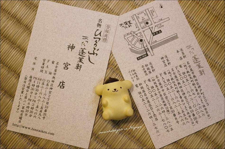 38蓬萊軒名片
