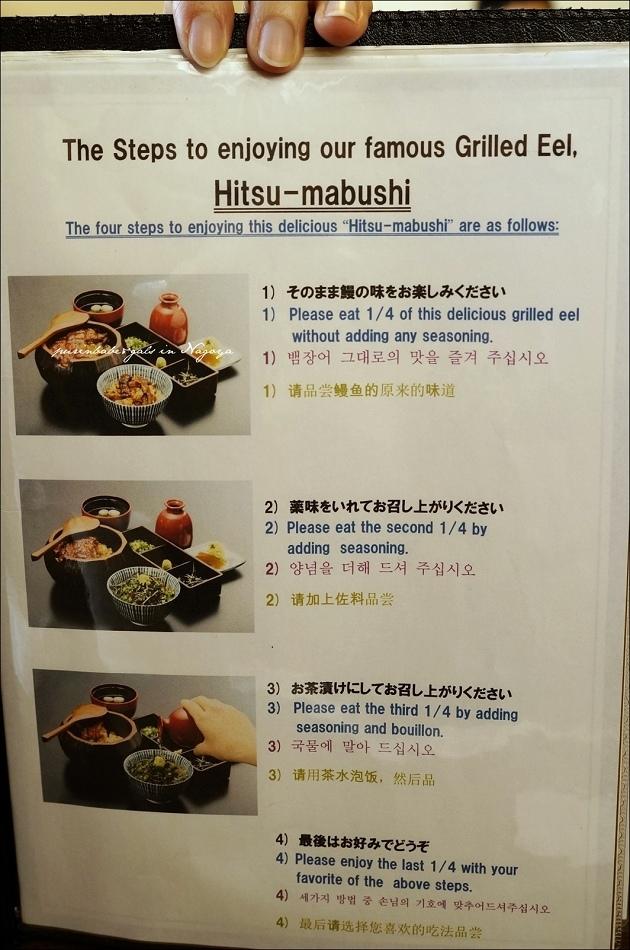 29鰻魚三吃吃法