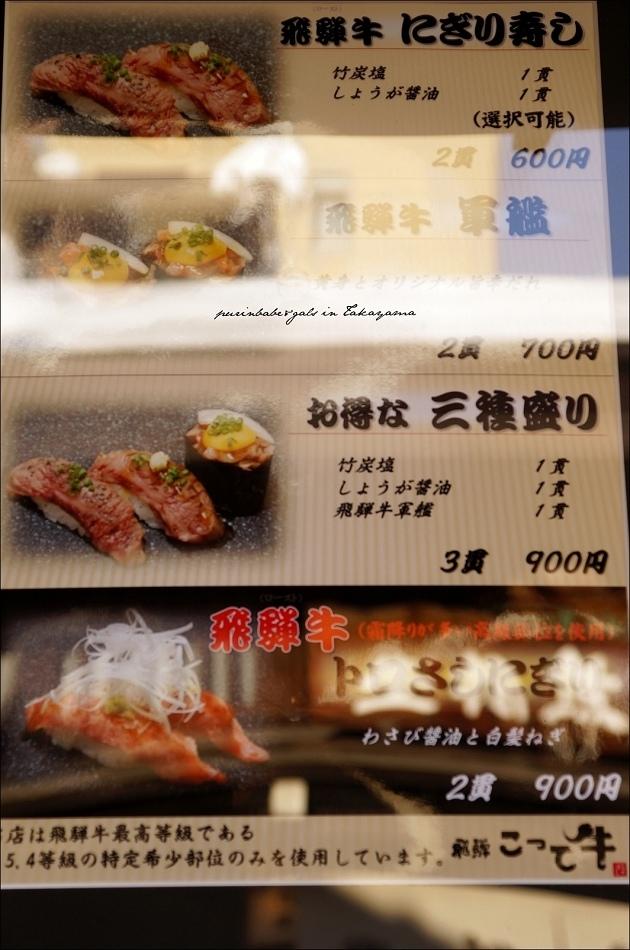 6飛驒牛握壽司