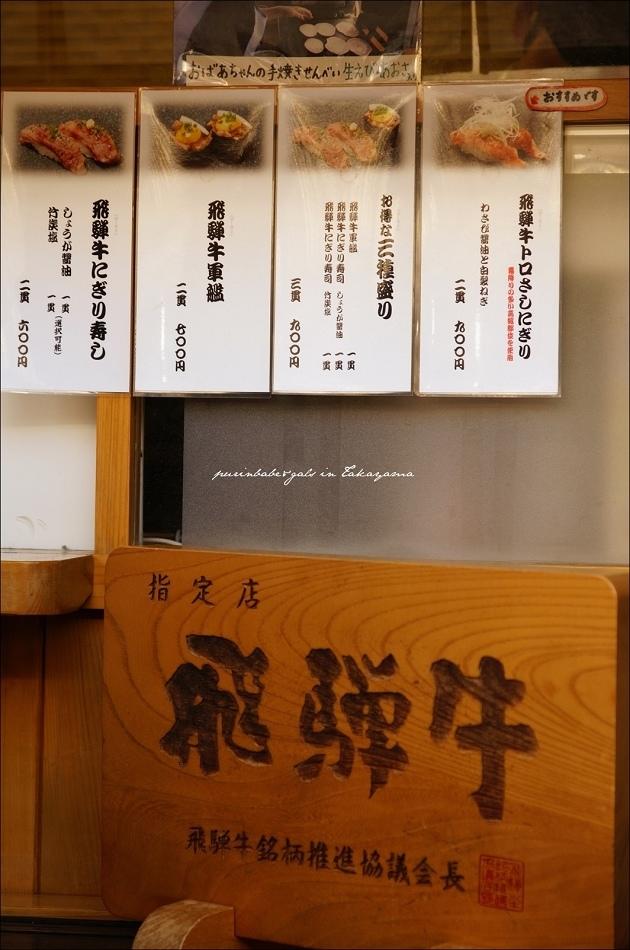 5飛驒牛握壽司