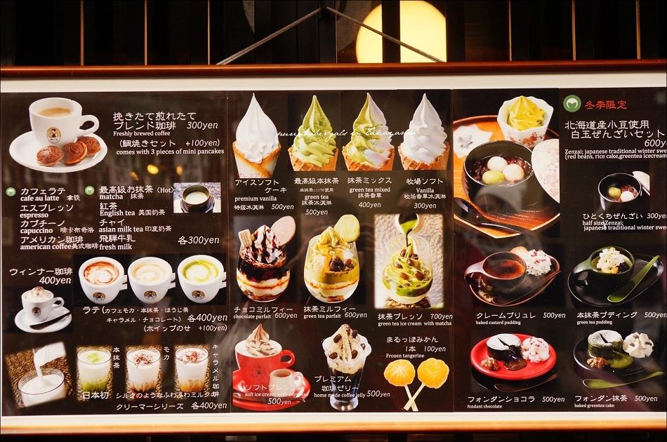 12茶乃芽菜單