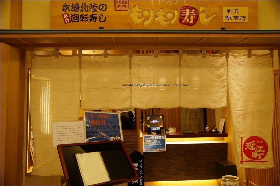 9morimori壽司1