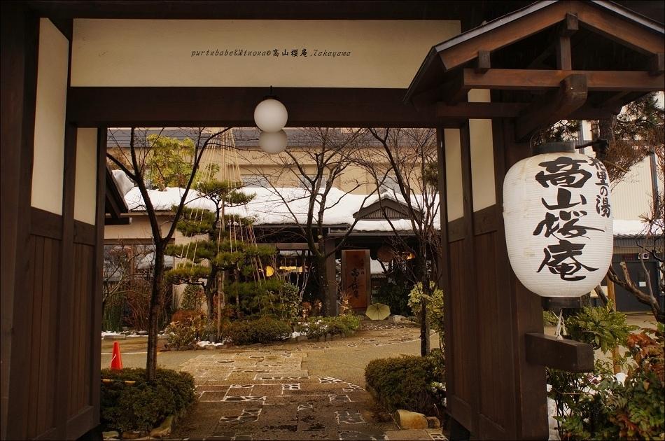 1高山櫻庵