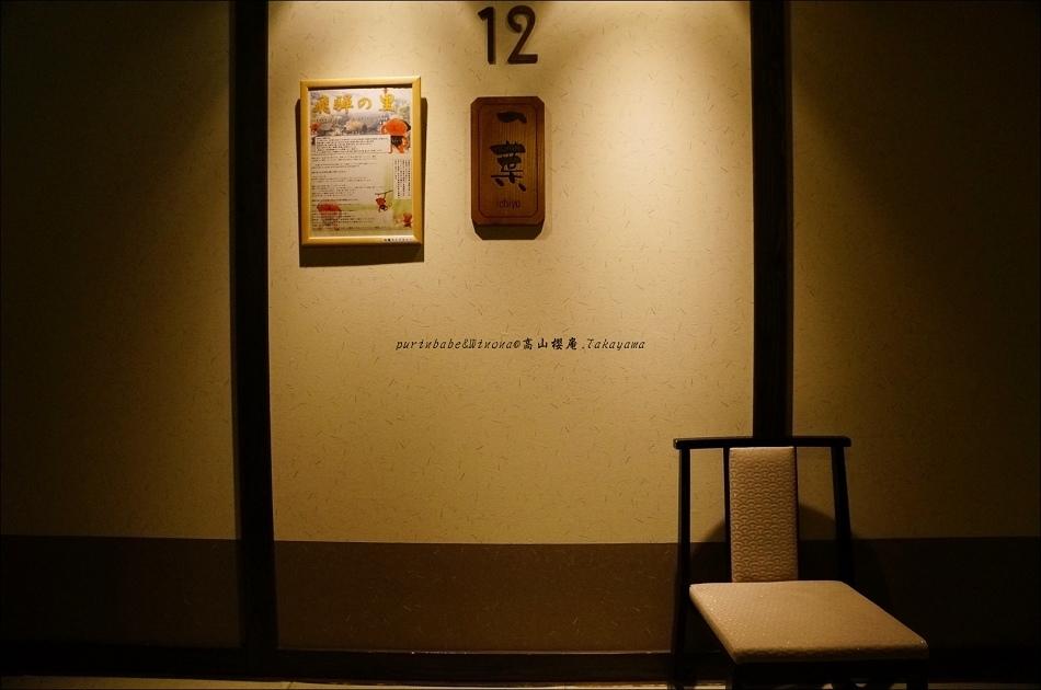 39高山櫻庵一隅3
