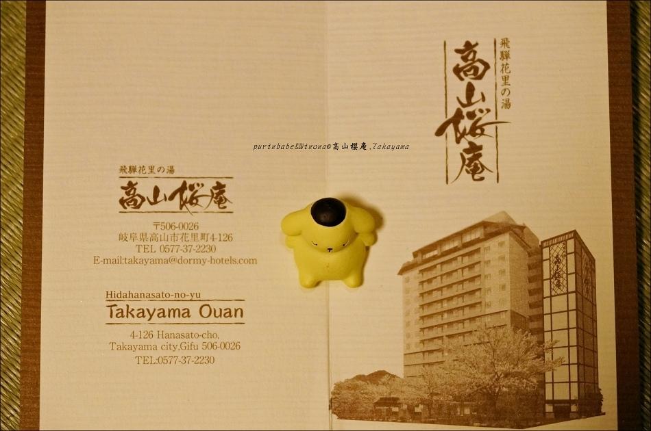 43高山櫻庵資訊