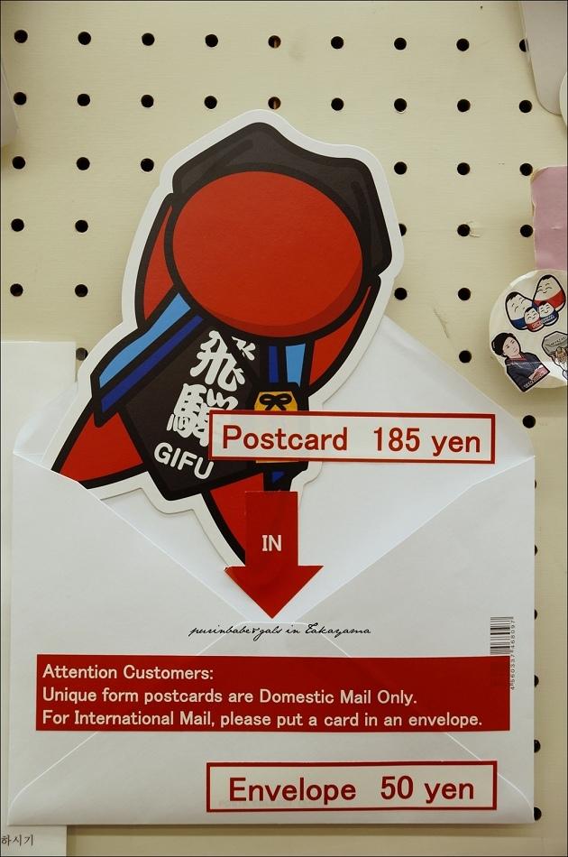 29地方明信片寄送規定1