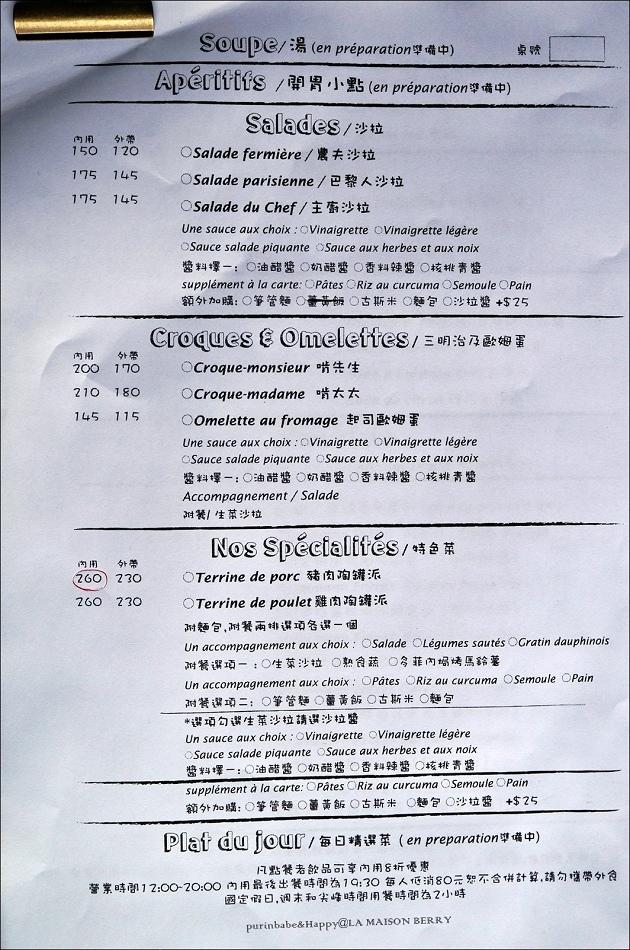 12貝瑞家漢神巨蛋店菜單1