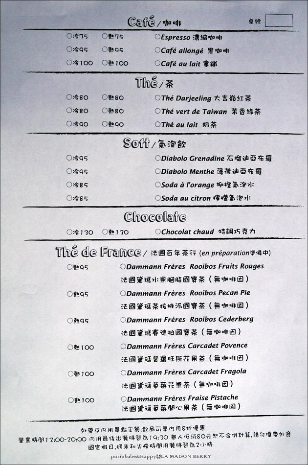 13貝瑞家漢神巨蛋店菜單2