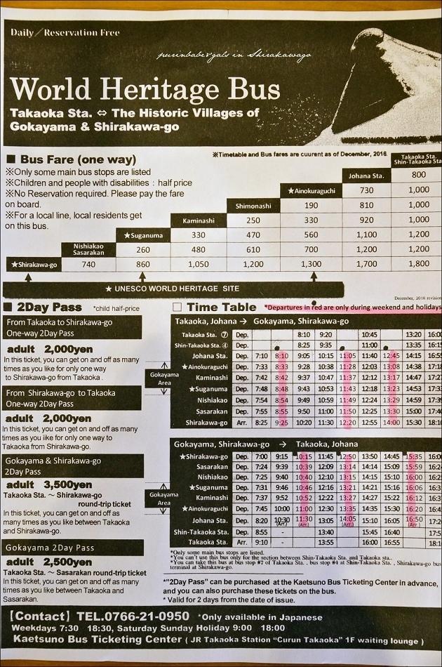 6加能越世界遺產巴士時刻表