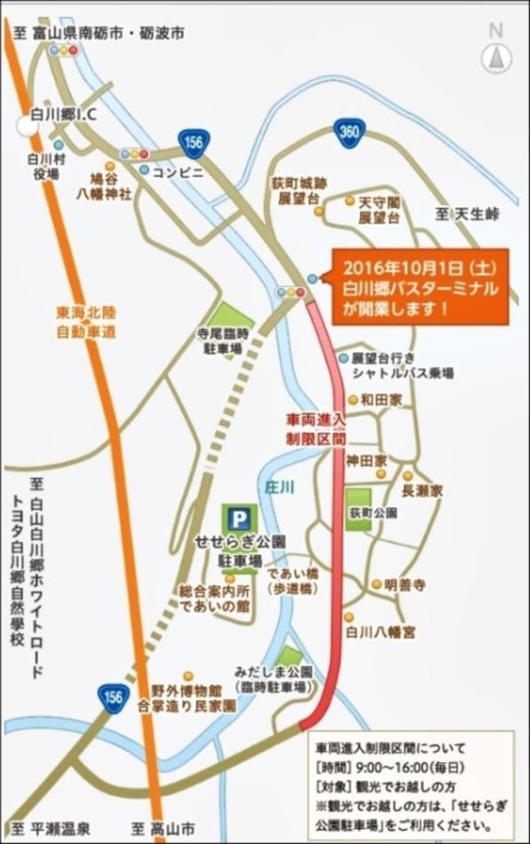 2白川鄉新車站