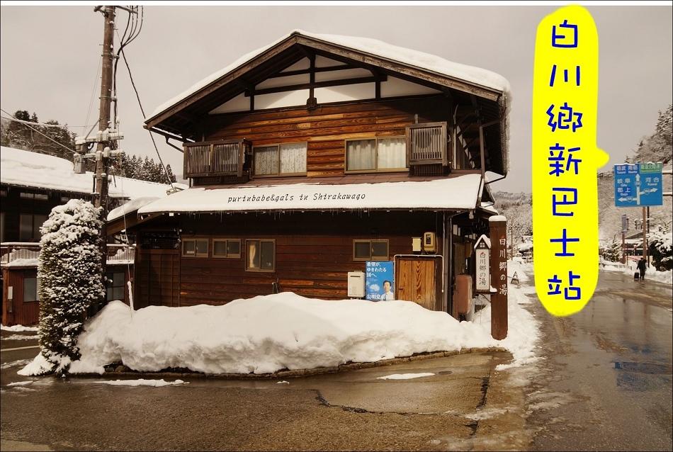 10白川鄉新巴士站2