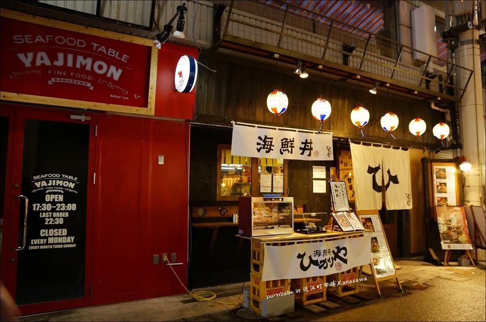 31近江町市場市姬神社口海鮮丼ひかりや