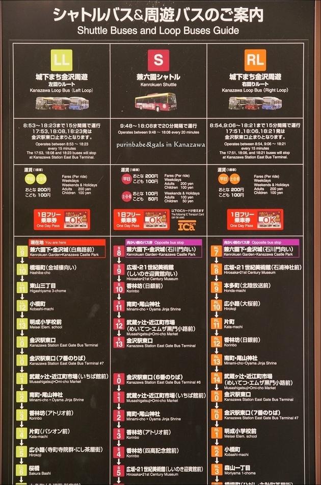 13金澤周遊巴士
