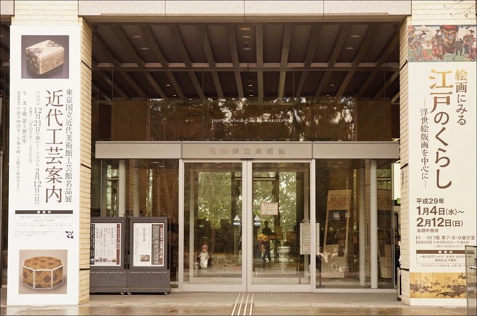 9石川縣立美術館2
