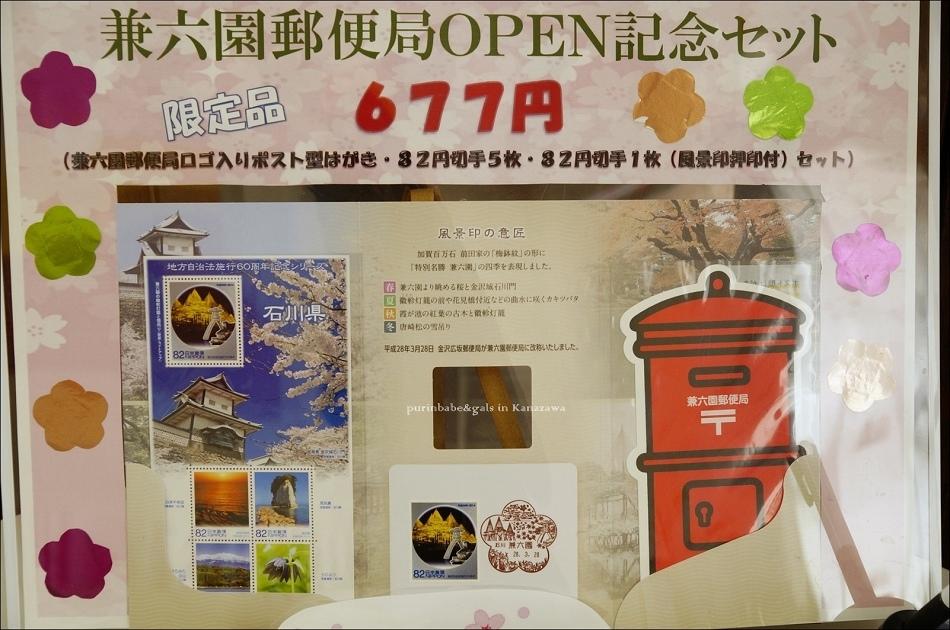 4兼六園郵便局3