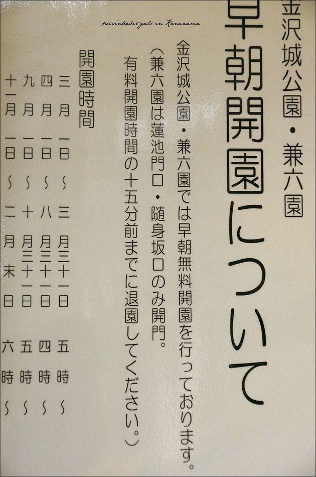 4金澤城公園兼六園免費入場時段