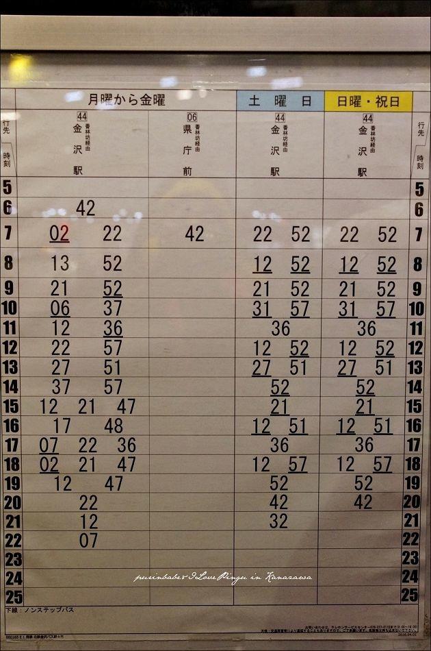 4西泉站到金澤車站時刻表