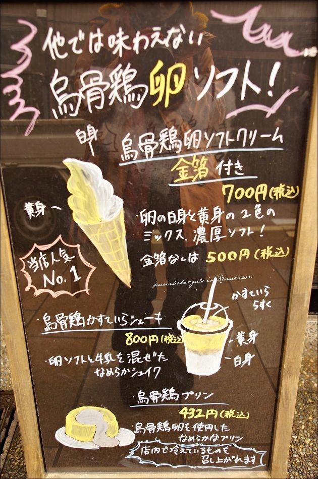 5烏雞庵金箔霜淇2
