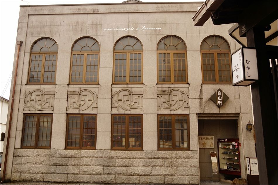 11東茶屋街自由軒