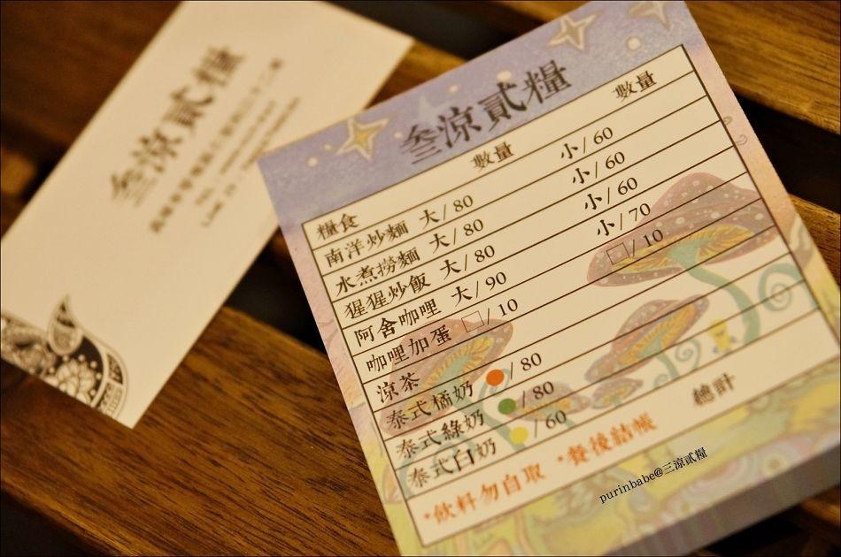 17新菜單
