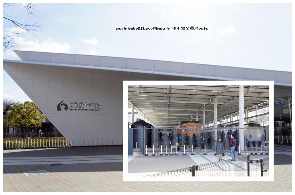 8京都鐵道博物館