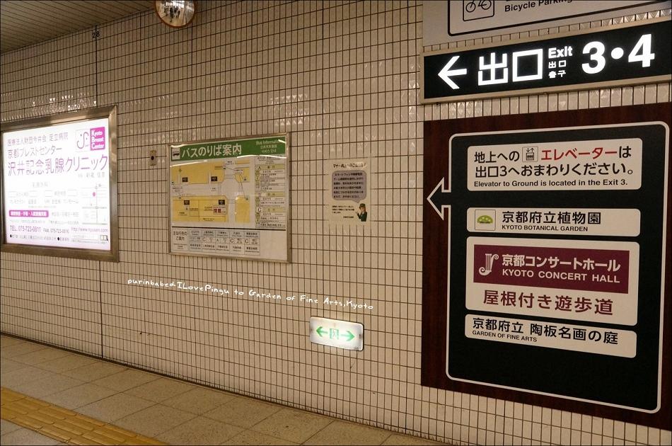 2搭地鐵前往京都府立植物園