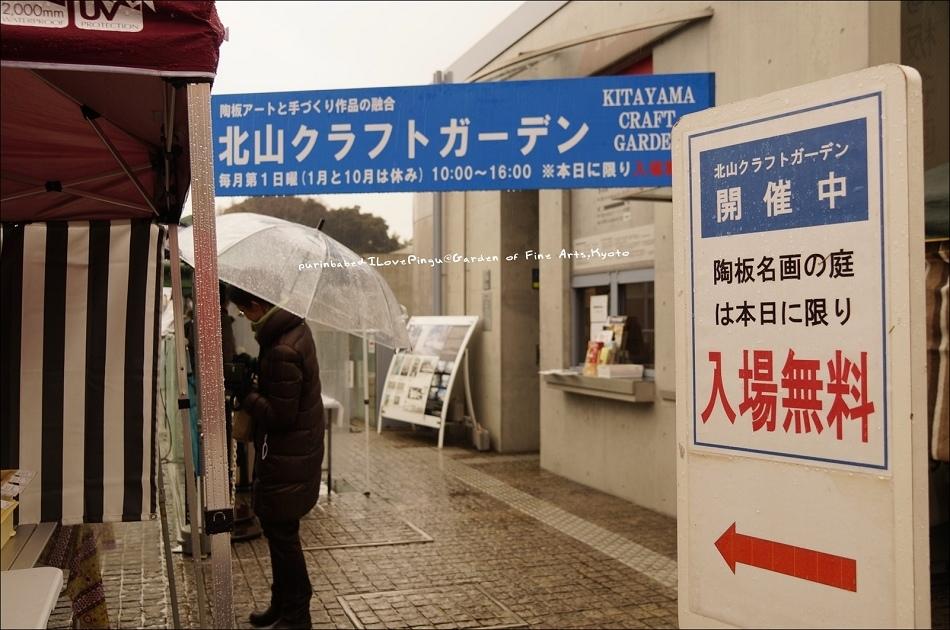 6京都府立陶板名畫庭當日限定免費入場