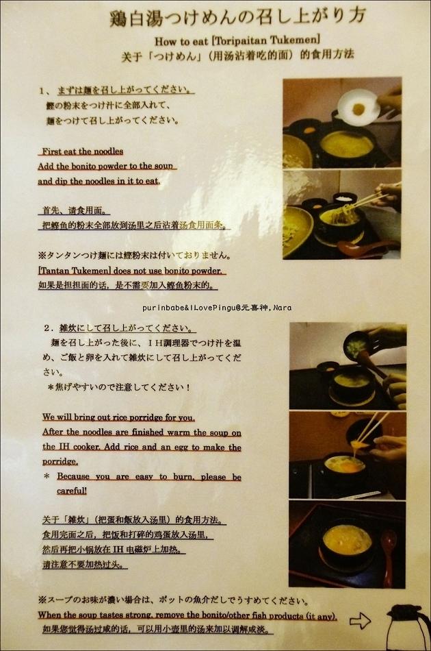 23雞白湯沾麵吃法