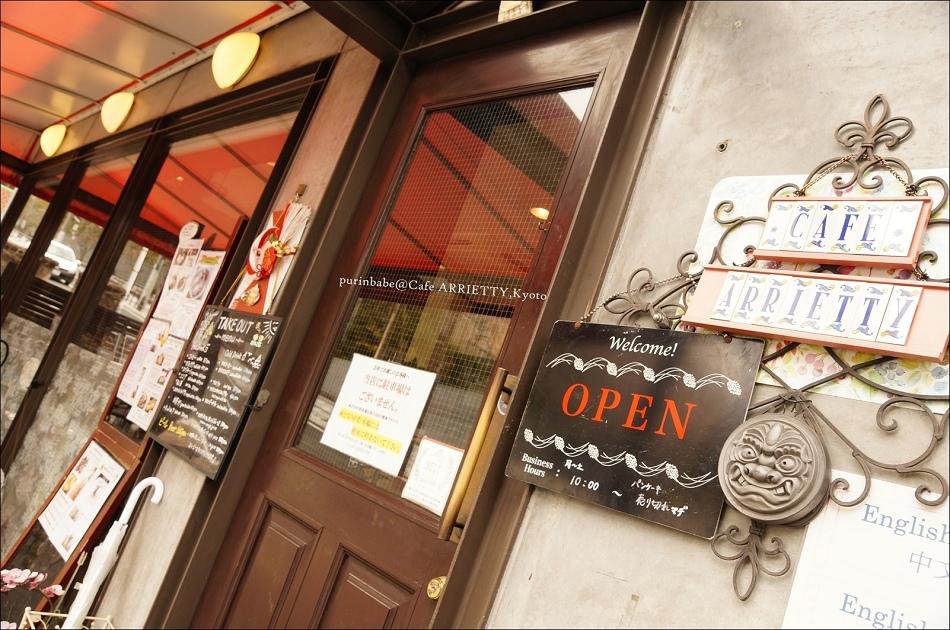 11Cafe Arrietty