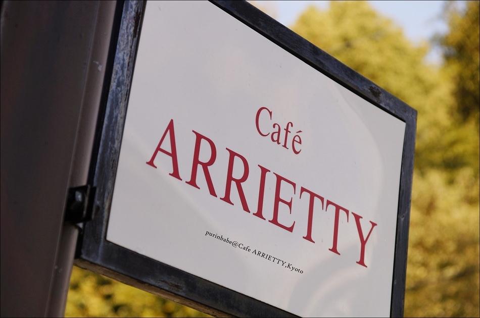 29Cafe Arrietty一隅