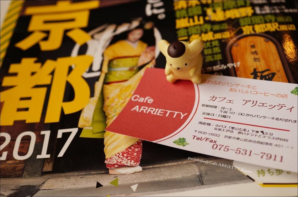 32Cafe Arrietty資訊