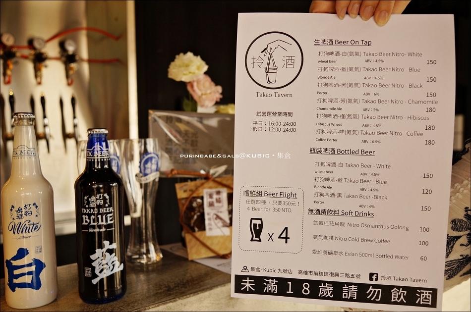 10拎酒打狗啤酒菜單