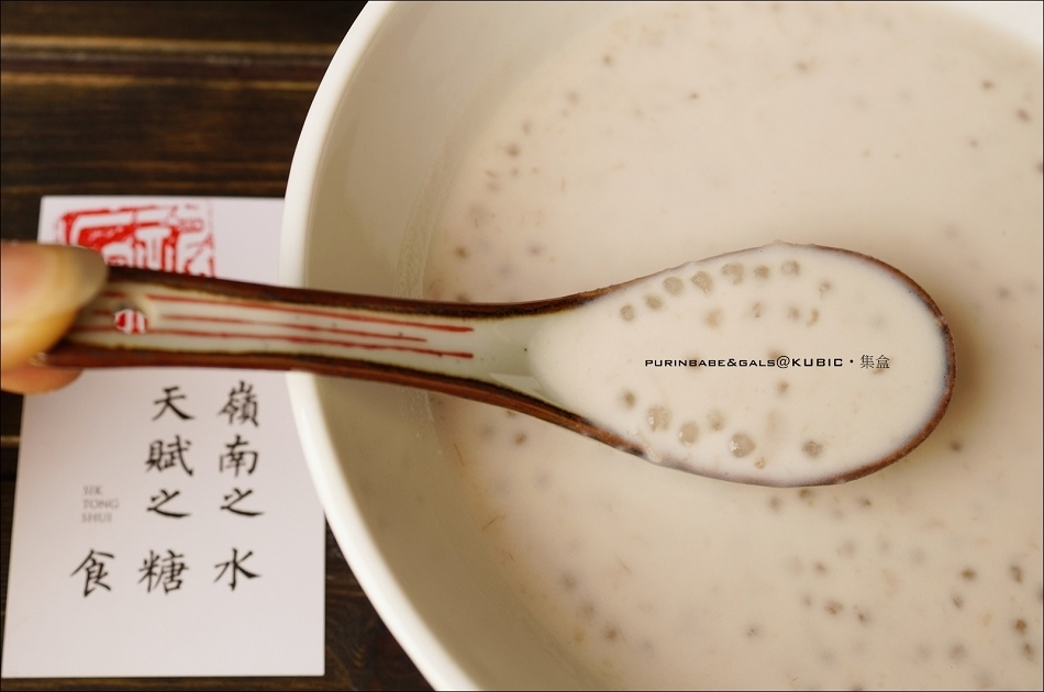 48九記食糖水芋頭椰汁西米露2