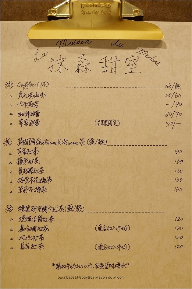 16飲品菜單1