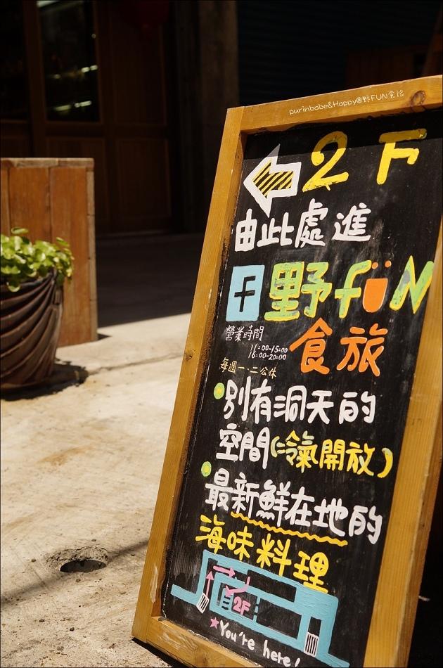4野FUN食旅入口1