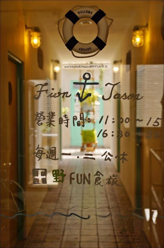 17野FUN食旅