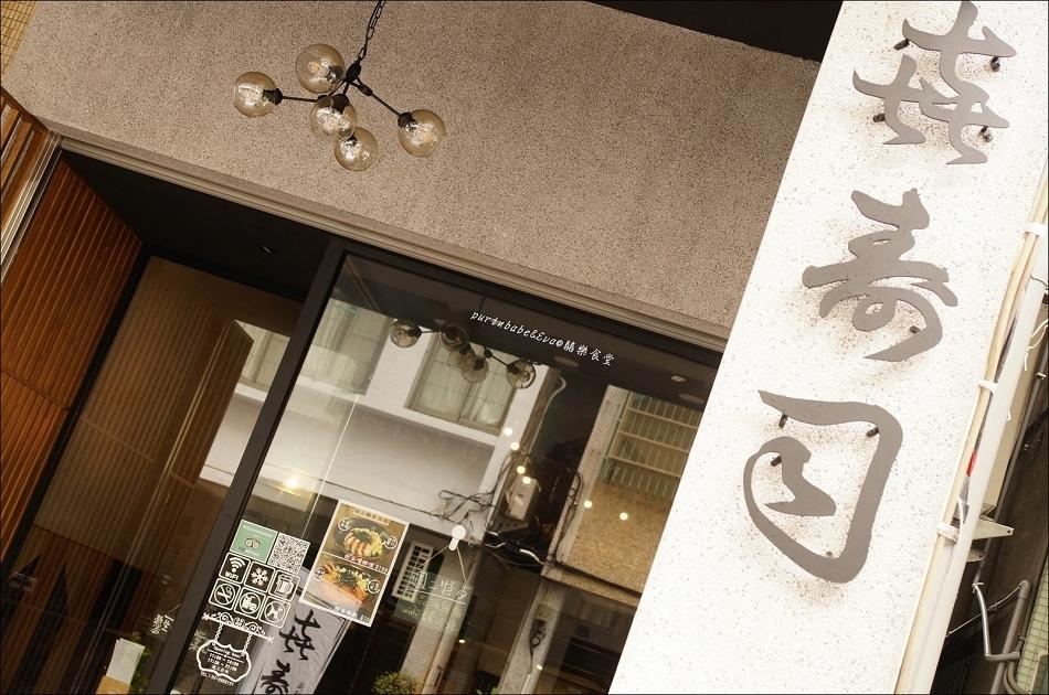 2喜樂食堂