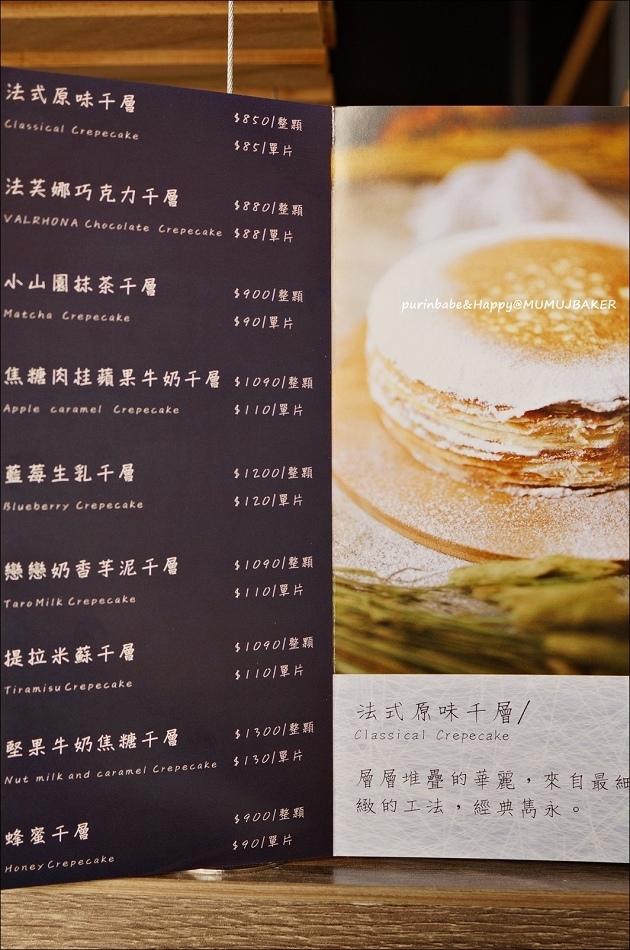10木木江鳥衣谷口味與價位