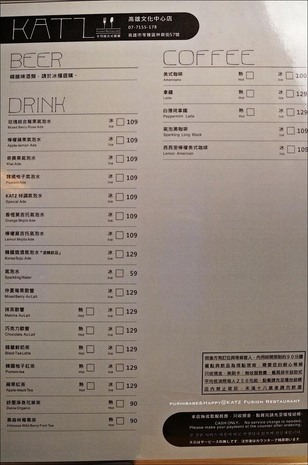 13飲品菜單
