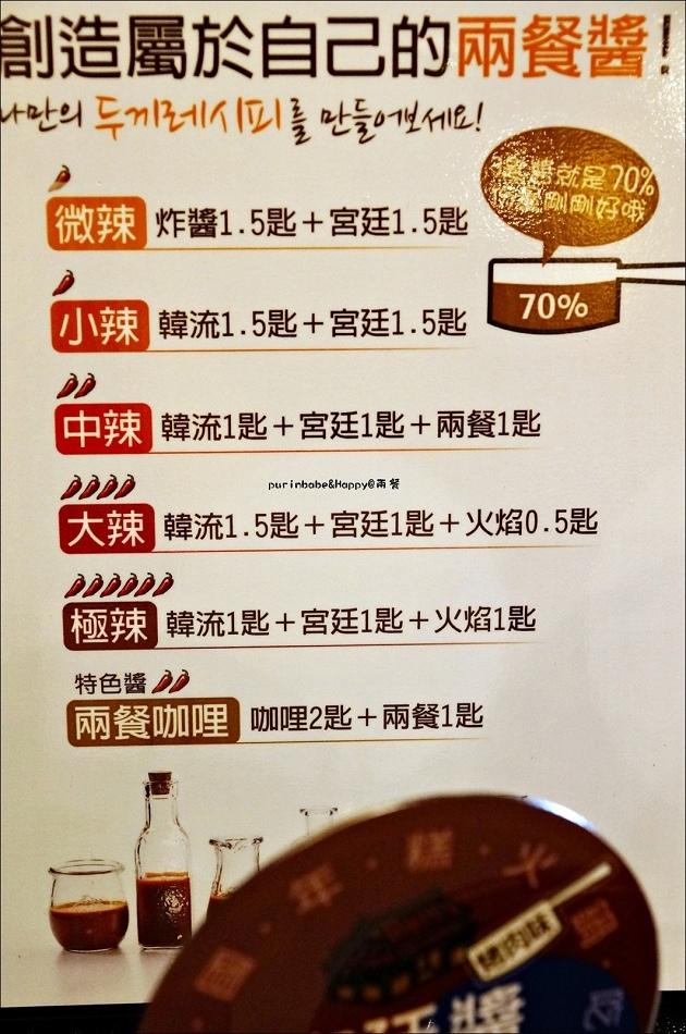 11醬汁區