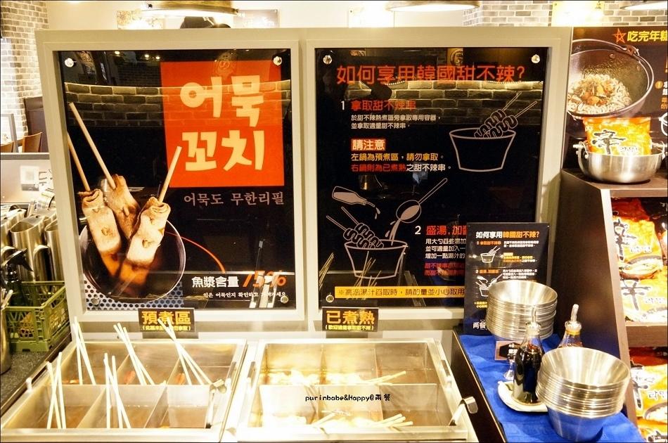 17韓國甜不辣1