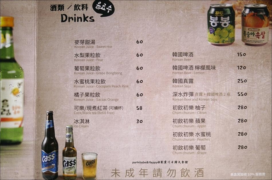 16飲料菜單