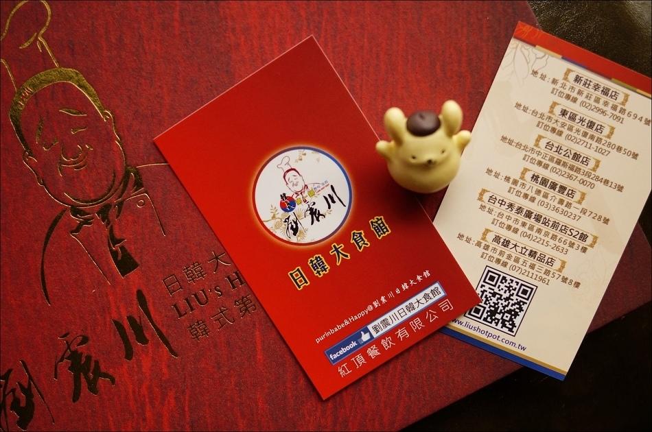 39劉震川名片