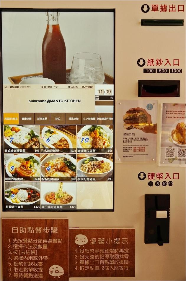 6自助點餐機
