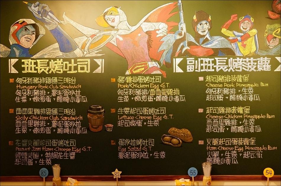 8菜單黑板