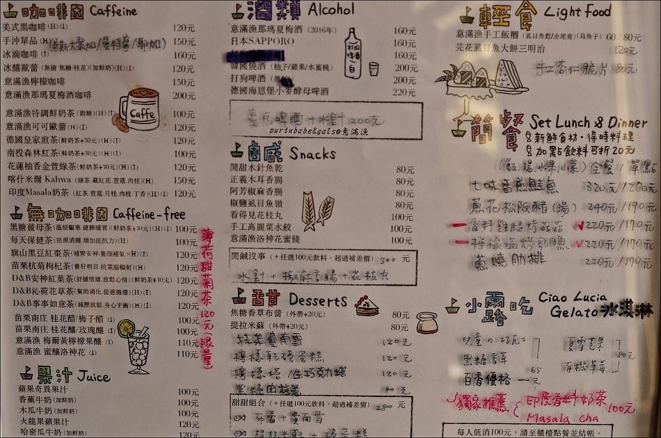 14意滿漁菜單