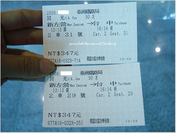 1去時車票.jpg