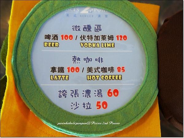 10菜單4.jpg