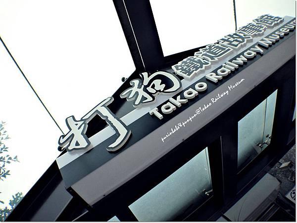 1鐵道故事館字樣.JPG