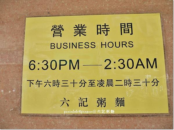2六記營業時間.jpg